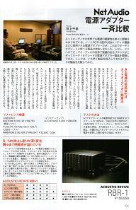 DCA-12V評価記事1