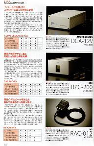 DCA-12V評価記事2