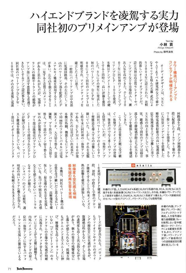 DCPMA-100 オーディオアクセサリー