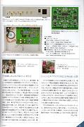 無線と実験2013年7月号p.17 MJズームアップ DCEQ-100