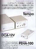 Tempo NetAudio記事