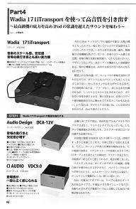 DCA-12V評価記事3