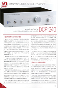 DCP-240 無線と実験2016年10月号p16