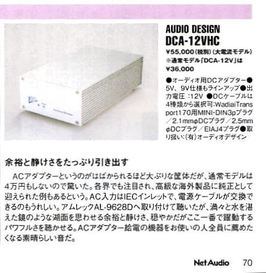 DCA-12VHC NetAudio記事